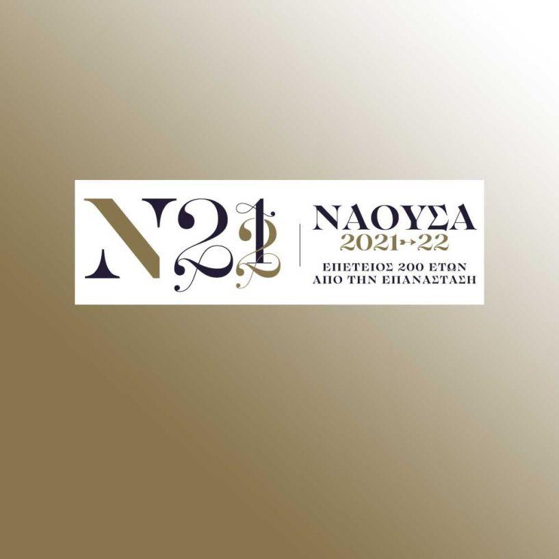 Συγκρότηση Επιτροπών για τις εκδηλώσεις  «Νάουσα 2021-2022» για την Επέτειο 200 ετών από την Επανάσταση και 600 ετών από την ίδρυση της πόλης