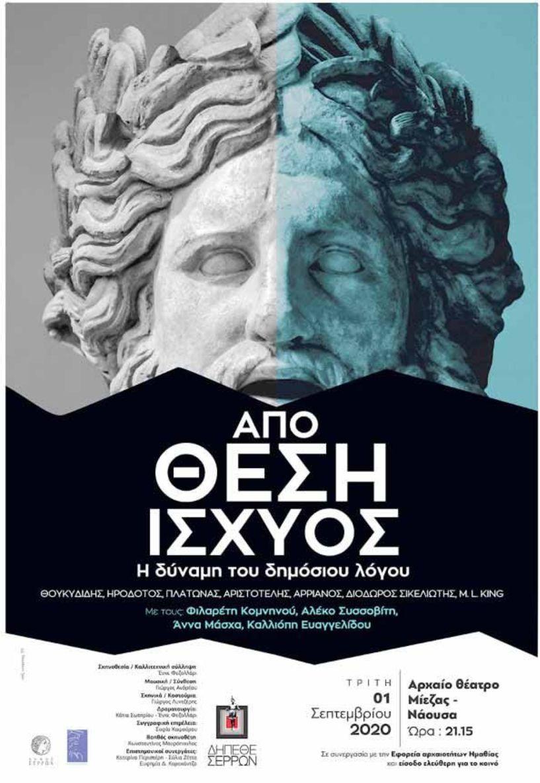 Εφορεία Αρχαιοτήτων Ημαθίας  Από θέση Ισχύος  Η δύναμη του   δημόσιου λόγου - Σήμερα στο Αρχαίο Θέατρο Μίεζας