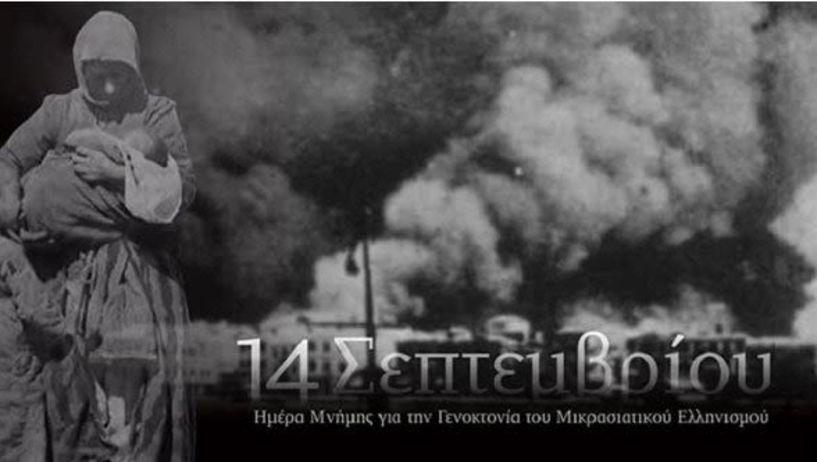 Η γενοκτονία των Ελλήνων της Μικράς Ασίας *Του Πάρη   Παπακανάκη