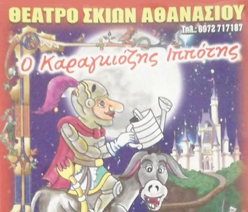 «Ο καραγκιόζης ιππότης» την Τετάρτη 11/7 στο ΘΕΡΙΝΟ κινηματοθέατρο ΣΤΑΡ