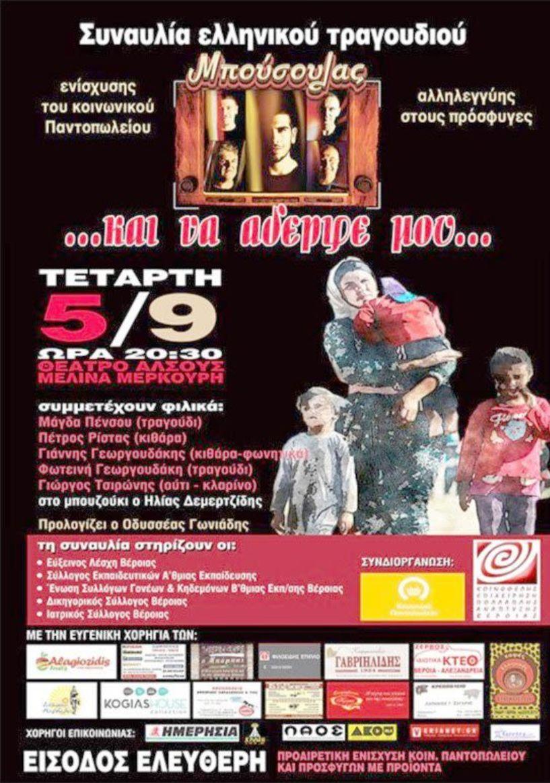 Συναυλία κοινωνικού   χαρακτήρα με τον «ΜΠΟΥΣΟΥΛΑ» στο θέατρο Άλσους