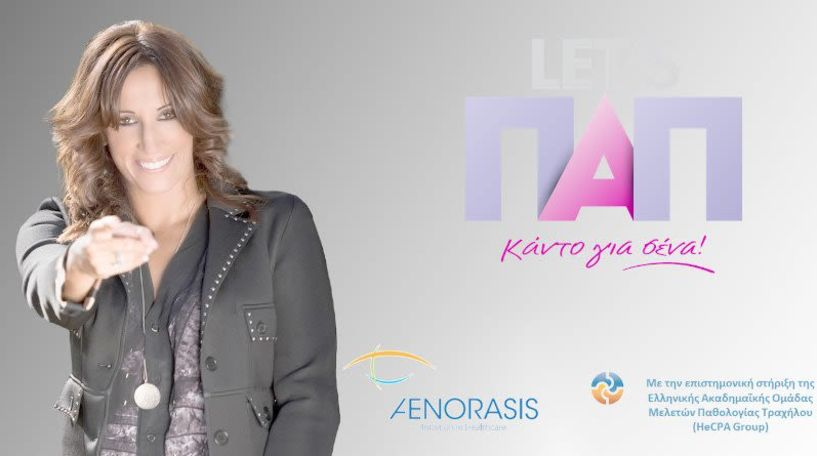 """Παρουσίαση της εκστρατείας """"LET'S ΠΑΠ: Κάντο για σένα"""" για την πρόληψη   του καρκίνου του τραχήλου της μήτρας"""