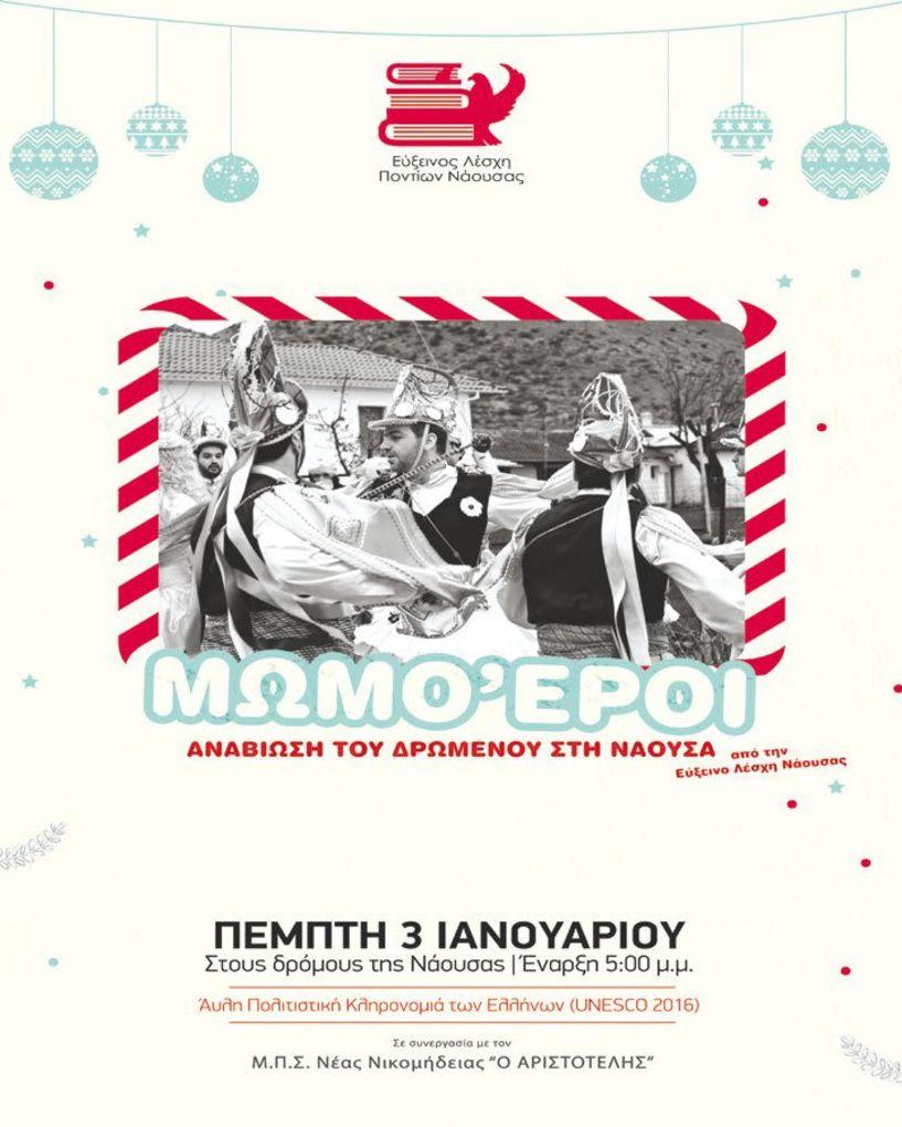 Το έθιμο των Μωμόγερων   από την Εύξεινο Λέσχη Νάουσας
