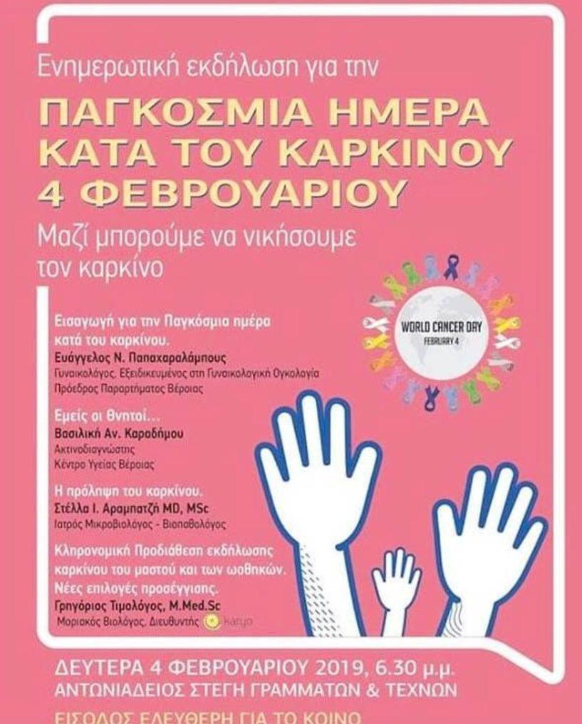 Ενημερωτική εκδήλωση   για την «παγκόσμια ημέρα   κατά του καρκίνου»