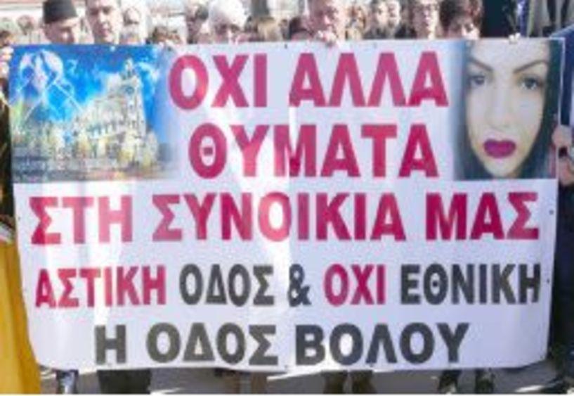 Στη μνήμη   της Ναουσαίας Πωλίνας, τρισάγιο στη Λάρισσα   και διαμαρτυρία   για τον επικίνδυνο δρόμο