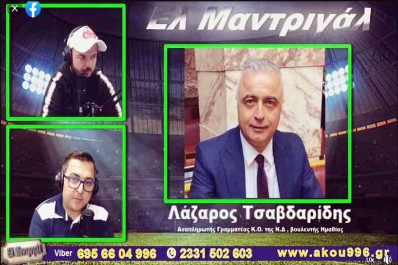 Συνέντευξη του βουλευτή της Ν.Δ. Λάζαρου Τσαβδαρίδη στον ΑΚΟΥ 99.6 και στους «Ελ Μαντριγάλ»  ''Λάθος η οριζόντια κατανομή των επιχορηγήσεων  στα ερασιτεχνικά σωματεία''