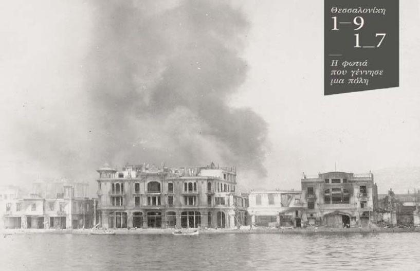 Προβολή ντοκιμαντέρ για τα 100 χρόνια από την πυρκαγιά που κατέστρεψε και μεταμόρφωσε τη Θεσσαλονίκη