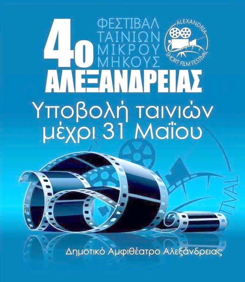 Κάλεσμα συμμετοχής Σχολείων στο Φεστιβάλ Ταινιών Μικρού  Μήκους Αλεξάνδρειας