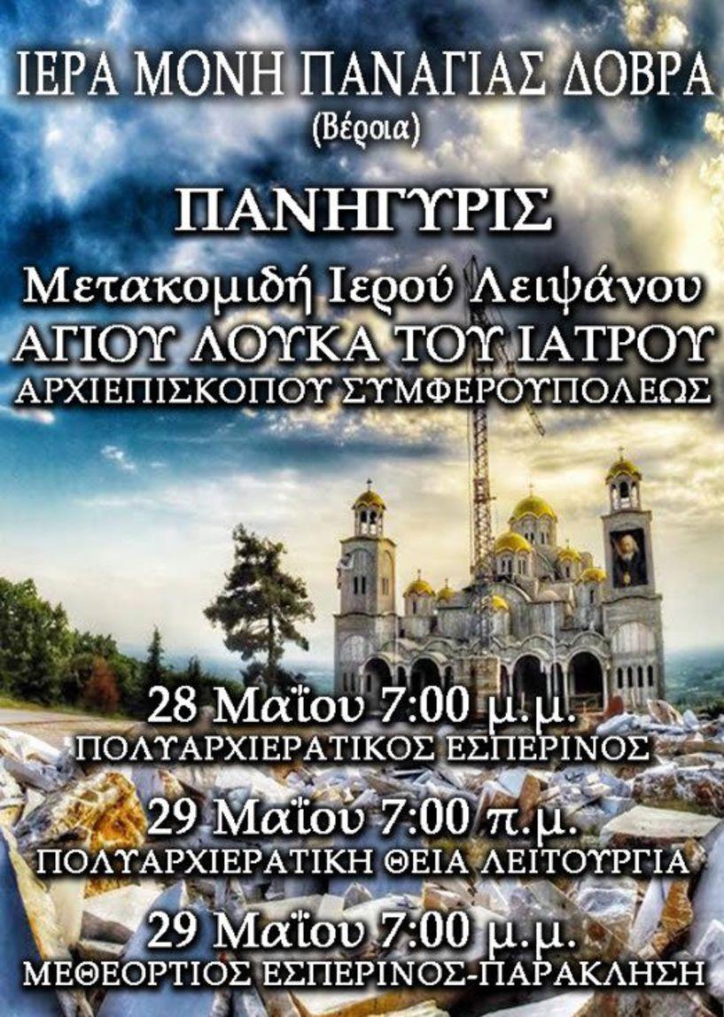 Λατρευτικές εκδηλώσεις   στην Ι. Μ. Παναγίας Δοβρά   για την μετακομιδή των Ιερών   Λειψάνων του Αγίου Λουκά
