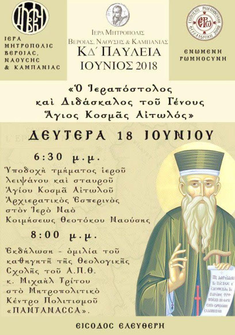 Στον Ι. Ν. Κοιμήσεως Θεοτόκου Νάουσας  Υποδοχή τεμαχίου Ιερού   Λειψάνου του Αγίου Κοσμά   και ομιλία του Μιχαήλ Τρίτου