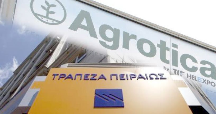 1 – 4 Φεβρουαρίου στη Θεσσαλονίκη - Η Τράπεζα Πειραιώς  στην 27η AGROTICA