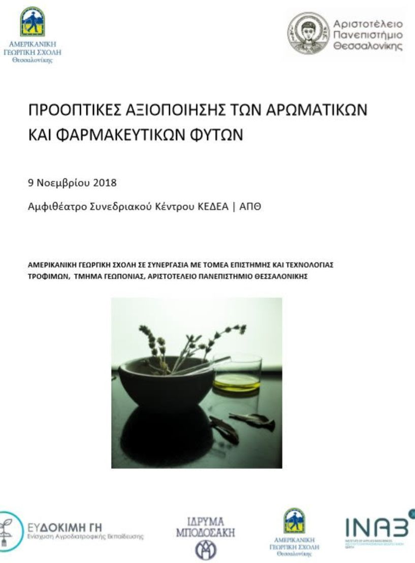 Ημερίδα  για τα αρωματικά  και φαρμακευτικά φυτά