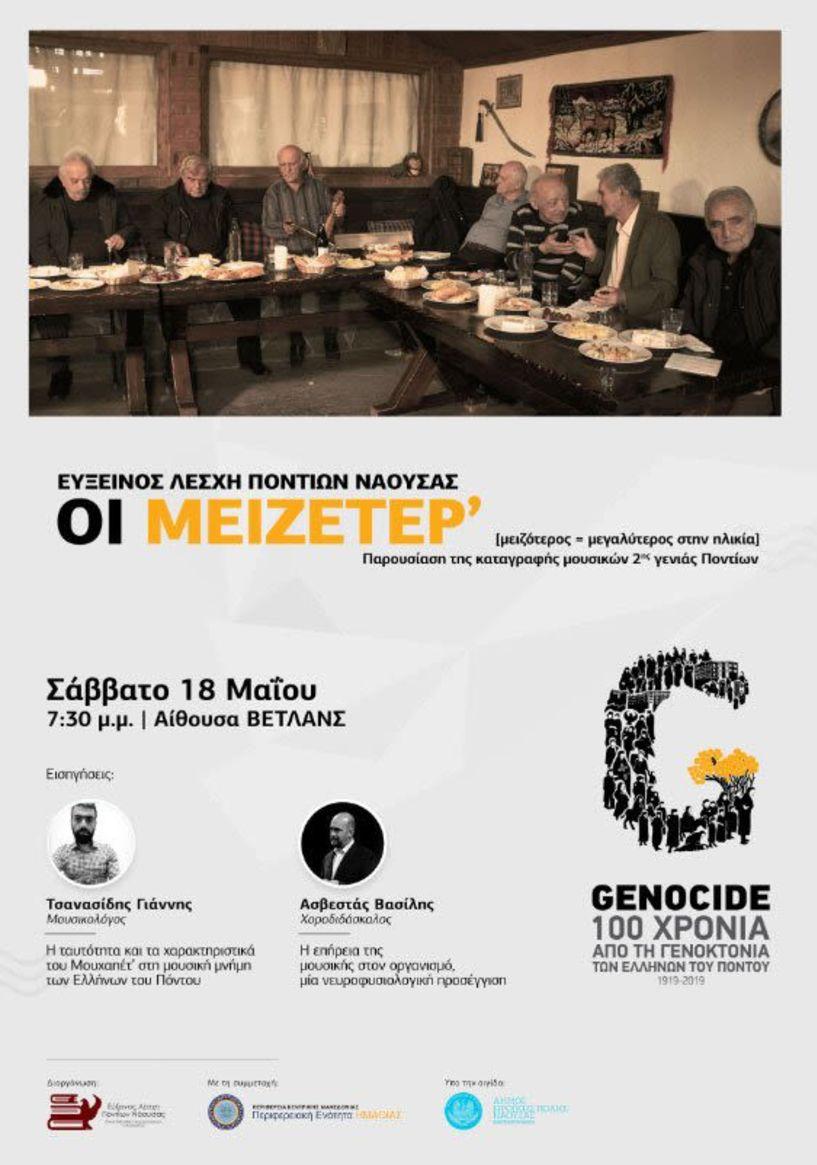 «ΟΙ ΜΕΙΖΕΤΕΡ'»   -Εκδήλωση στην Εύξεινο Λέσχη Ποντίων Νάουσας