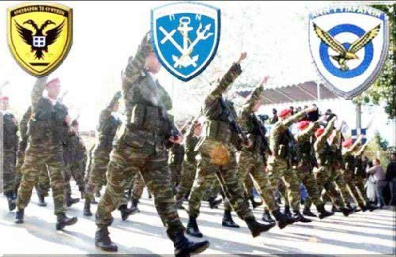 Έρχεται μέσα στον Φεβρουάριο προκήρυξη για 2.000 προσλήψεις ΟΒΑ σε Στρατό, Αεροπορία και Ναυτικό