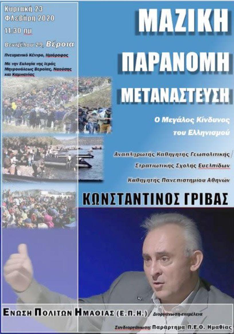 Εκδήλωση της Ένωσης Πολιτών Ημαθίας με ομιλητή τον    Κωνσταντίνο Γρίβα για την   «μαζική παράνομη μετανάστευση»