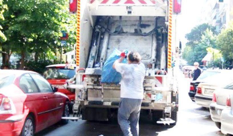 Την Πρωτομαγιά λόγω αργίας  δεν κατεβάζουμε σκουπίδια