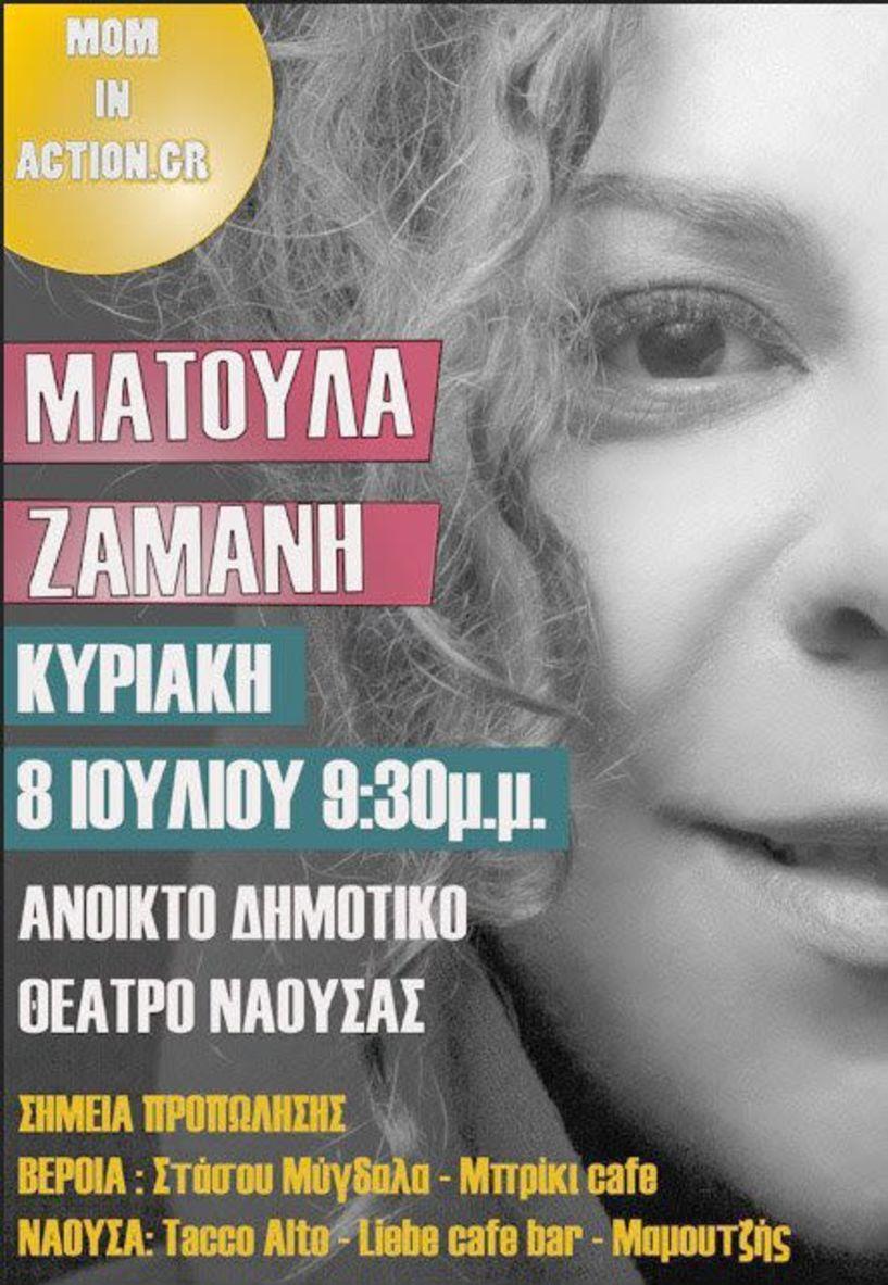 Η Ματούλα Ζαμάνη θερινό δημοτικό θέατρο της Νάουσας