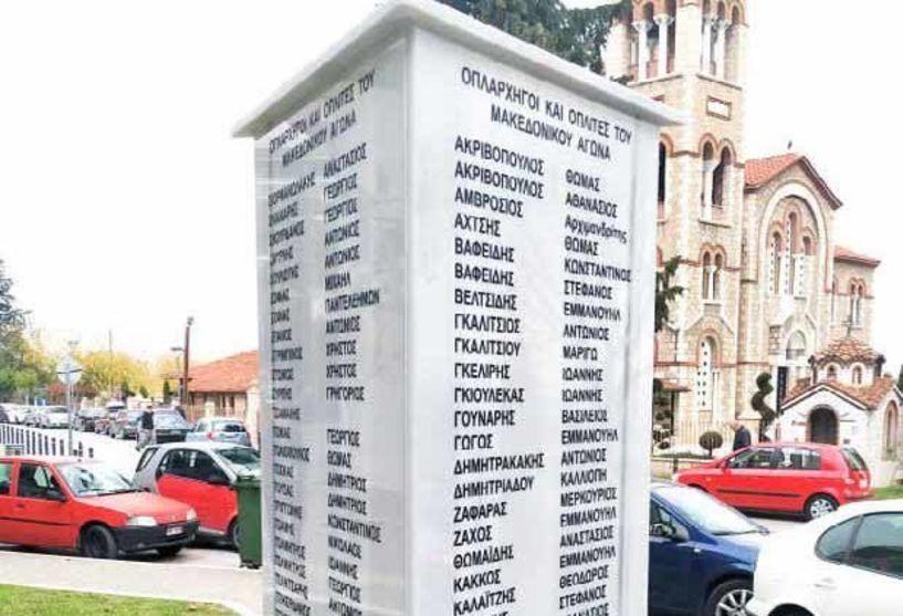 Ολοκληρώθηκε η καταγραφή των ονομάτων των μακεδονομάχων για την αναμνηστική πλακέτα - Διαθέσιμη για ενδιαφερόμενους από τις 14 Ιουνίου