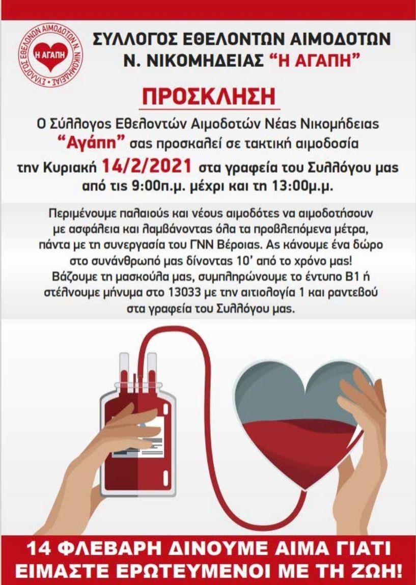 Πρώτη τακτική αιμοδοσία για το 2021 από τον Σύλλογο Εθελοντών Αιμοδοτών Νέας Νικομήδειας