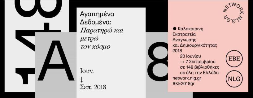 Καλοκαιρινή Eκστρατεία Aνάγνωσης  και Δημιουργικότητας 2018 της Δημοτικής βιβλιοθήκης «Θ. Ζωγιοπούλου» 5/7