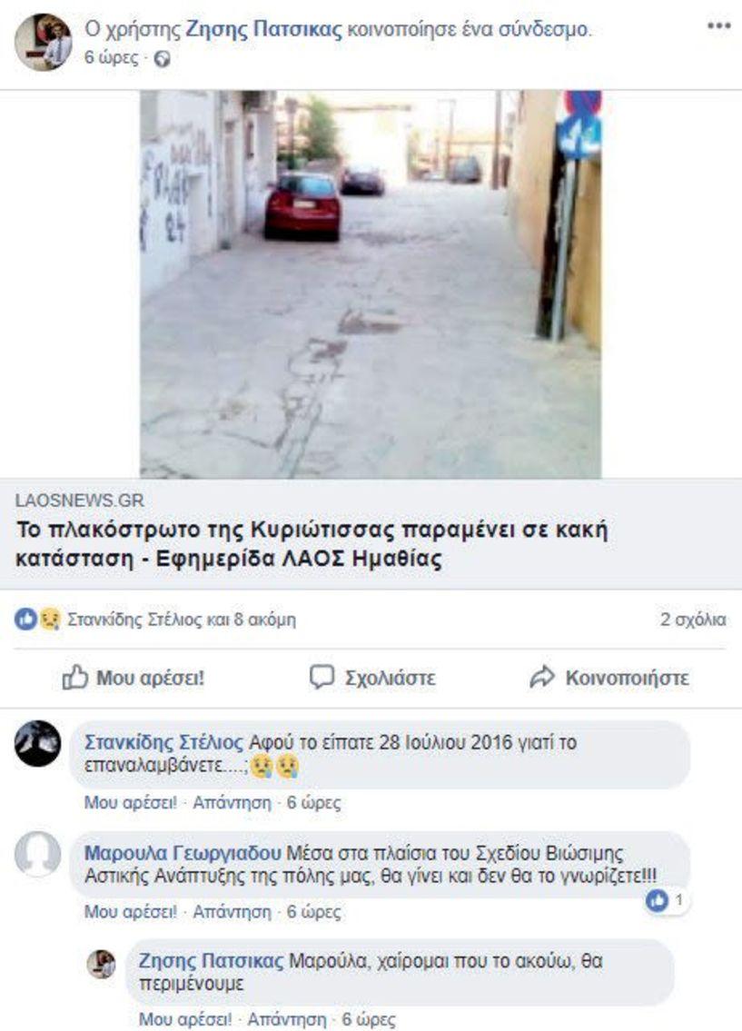 Διαδικτυακό σχόλιο  για το πλακόστρωτο  της   Κυριώτισσας