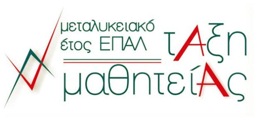Εξετάσεις Πιστοποίησης αποφοίτων του Μεταλυκειακού έτους, της τάξης  Μαθητείας των ΕΠΑ.Λ.
