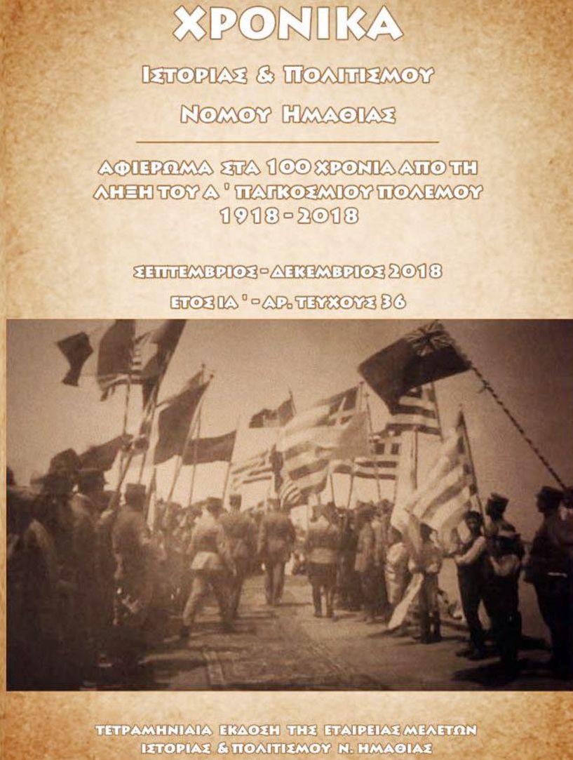 Τα «Χρονικά» του  Α΄ Παγκοσμίου Πολέμου  στην Ημαθία