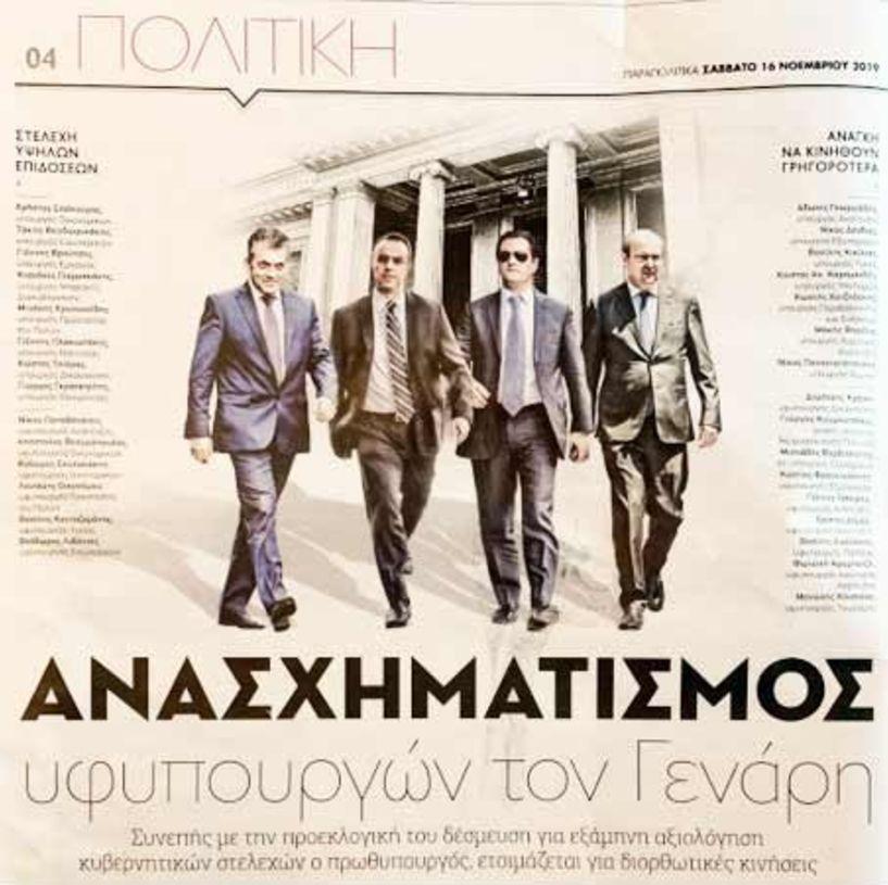 Βασικό «γρανάζι» στην κυβερνητική μηχανή  ο Απ. Βεσυρόπουλος