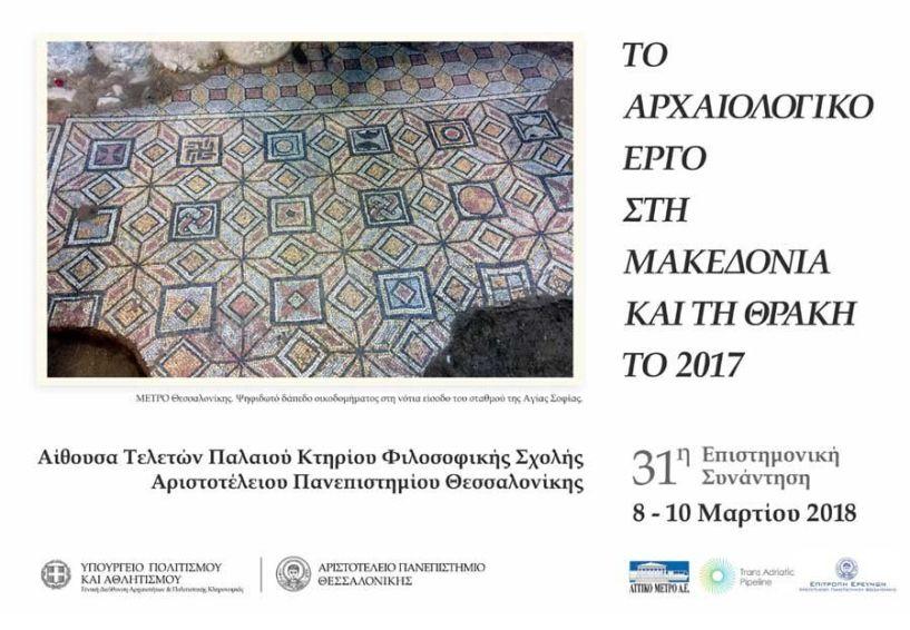 Κατασκευή του ΤΑΡ στη Βόρεια Ελλάδα:  Ολοκληρωμένες πάνω από  400 αρχαιολογικές ανασκαφές και τομές