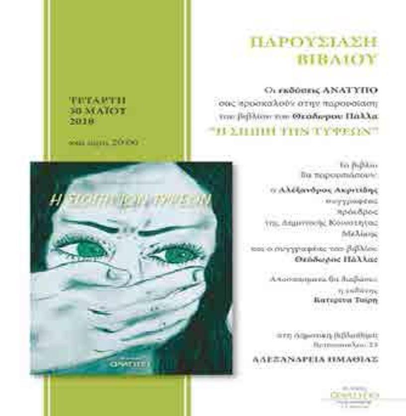 Το βιβλίο του Θεόδωρου Πάλλα, «Η σιωπή   των τύψεων» παρουσιάζεται στην Αλεξάνδρεια
