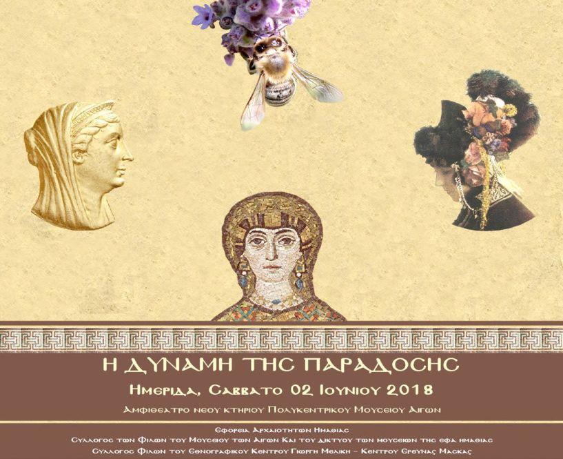 Ημερίδα για τη δύναμη   της Παράδοσης στο αμφιθέατρο του Πολυκεντρικού Μουσείου των Αιγών