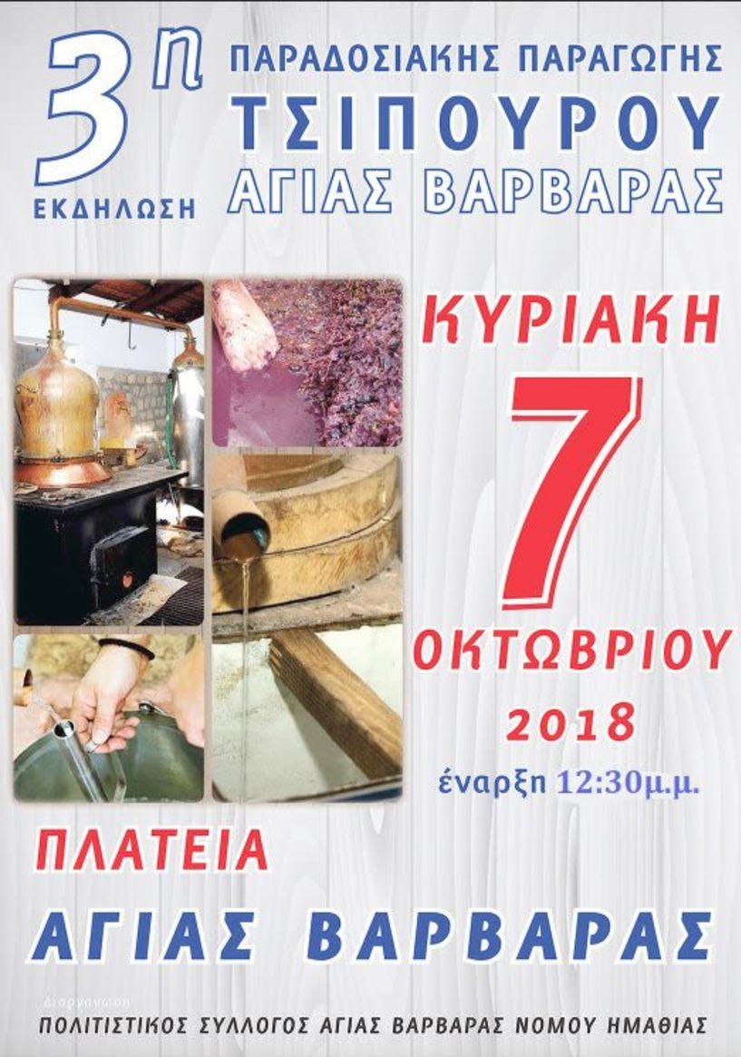 3η γιορτή παραγωγής τσίπουρου στην Αγία Βαρβάρα Βέροιας