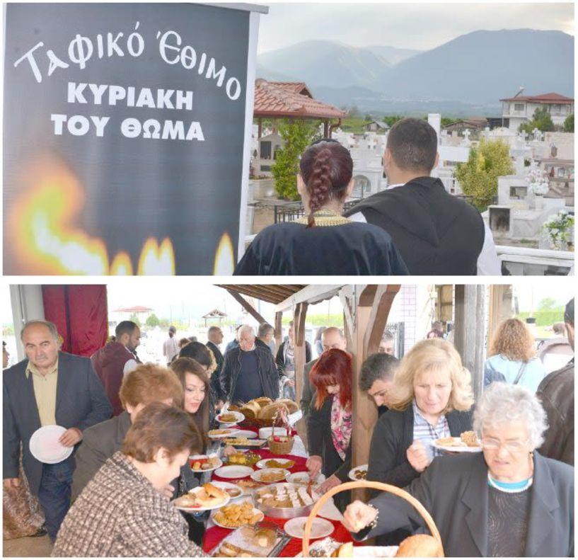 Αναβίωση του «Ταφικού Εθίμου» από την Εύξεινο Λέσχη Χαρίεσσας