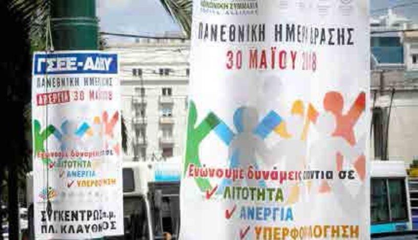 Απεργία: «Παραλύει»   η χώρα σήμερα   Τετάρτη 30 Μαΐου