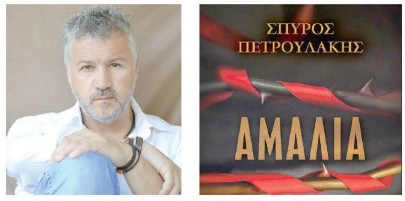 Το νέο μυθιστόρημα «Αμαλία» του Σπύρου Πετρουλάκη   παρουσιάζεται στη Βέροια