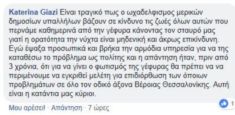 Σχόλιο στο fb του ΛΑΟΥ  για τον φωτισμό της γέφυρας του 66