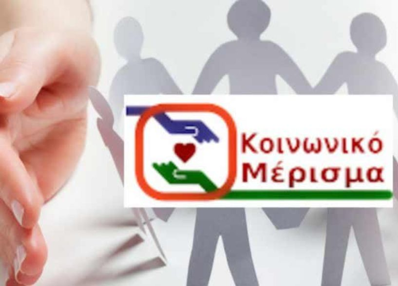 175.000.000 ευρώ για  κοινωνικό μέρισμα σε 250.000 περίπου οικονομικά ευάλωτες οικογένειες  -Ποια είναι τα κριτήρια και οι κατηγορίες των δικαιούχων