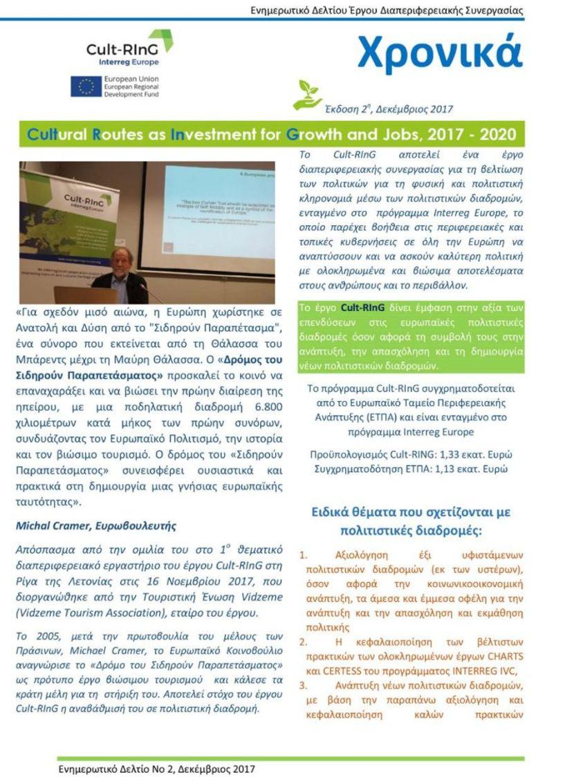 Σε πλήρη εξέλιξη   η υλοποίηση του έργου CULT-RInG για την   ανάπτυξη ευρωπαϊκών πολιτιστικών διαδρομών