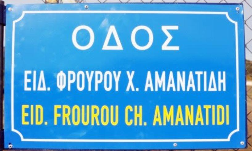 Τελετή αποκαλυπτηρίων πινακίδας ονοματοθεσίας οδού «Ειδικού Φρουρού Χαράλαμπου Αμανατίδη