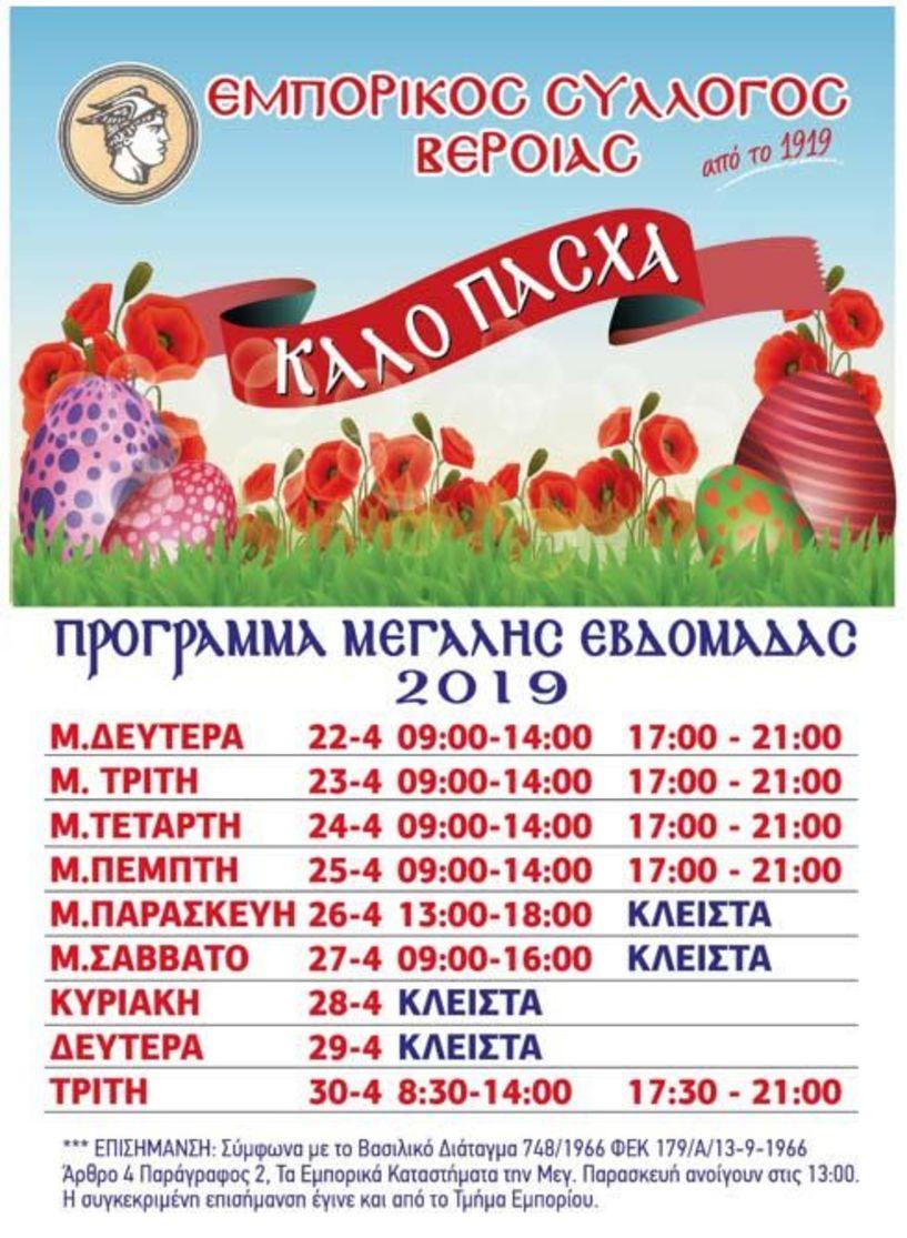 Εμπορικός Σύλλογος Βέροιας:  Από την Μεγάλη Δευτέρα   22 Απριλίου ξεκινάει το πασχαλινό ωράριο της Αγοράς