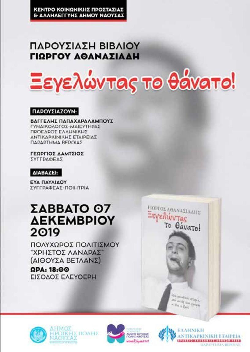 Το βιβλίο του Γιώργου Αθανασιάδη  «Ξεγελώντας τον θάνατο» παρουσιάζεται στη Νάουσα