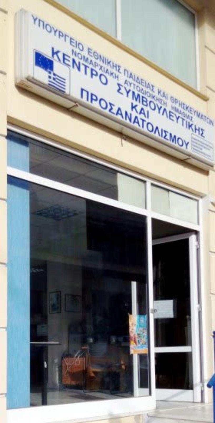 Ενημερωτικές εκδηλώσεις για τα ένστολα επαγγέλματα από το ΚΕΥΣΠ Βέροιας
