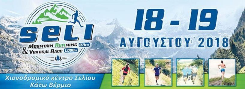 Προκήρυξη Seli mountain running 23χλμ & Vertical race 1.25χλμ