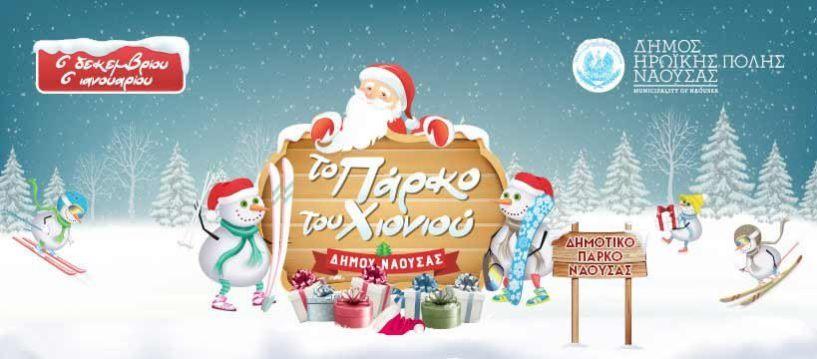 Χριστούγεννα και Πρωτοχρονιά  από τον Δήμο Νάουσας Δράσεις κοινωνικής αλληλεγγύης , παραδοσιακά δρώμενα και συναυλίες το «Πάρκο του χιονιού»