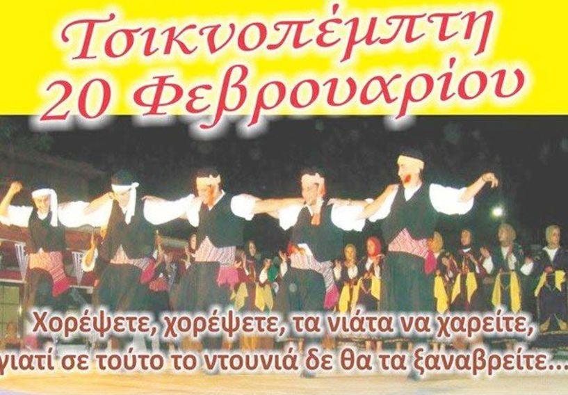 ΤΗΝ ΤΣΙΚΝΟΠΕΜΠΤΗ  20 ΦΕΒΡΟΥΑΡΙΟΥ - Αποκριάτικος χορός του Συλλόγου Μικρασιατών Ημαθίας