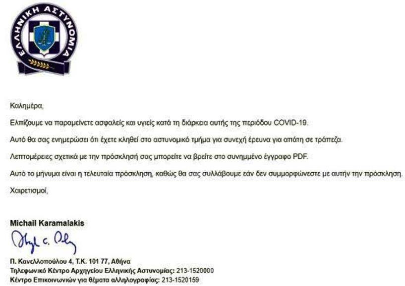 Επικίνδυνο e-mail με δήθεν αποστολέα την ΕΛ.ΑΣ.  Μην το ανοίξετε!