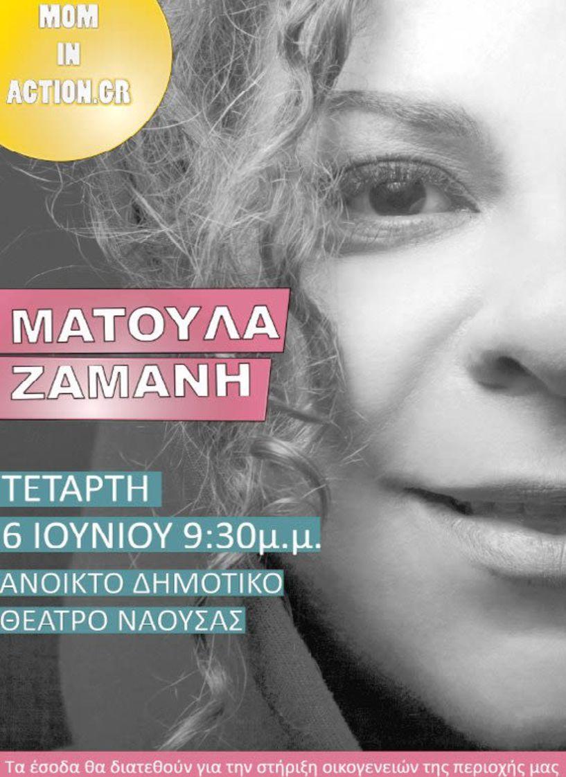 Συναυλία  της   Ματούλας    Ζαμάνη από το Mom In Action για τη στήριξη 120 οικογενειών  του Δήμου Νάουσας