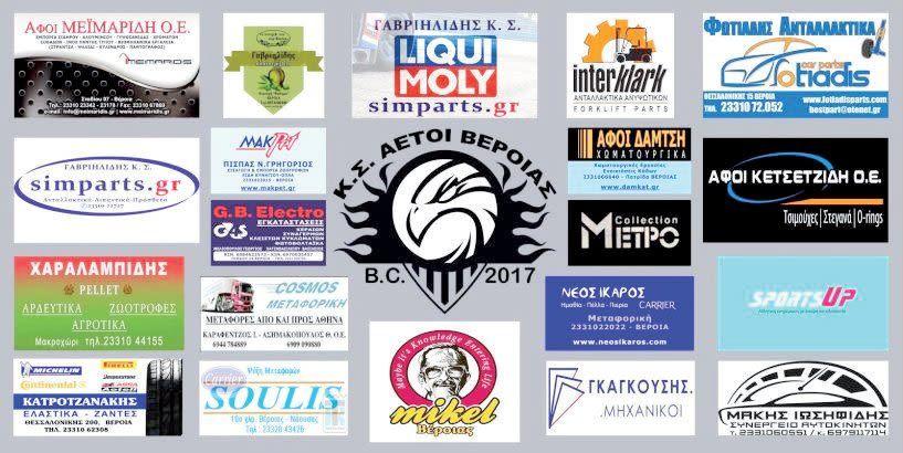 Το πρώτο group χορηγών των Αετών Βέροιας για την περίοδο 2018  - 19