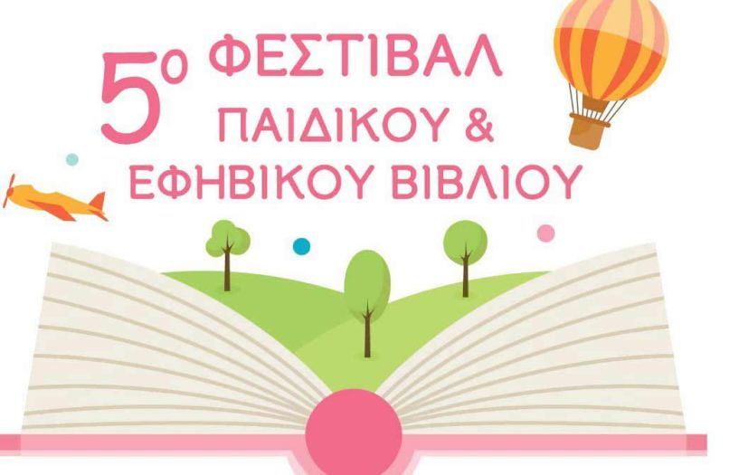 Κάλεσμα συγγραφέων, συλλόγων γονέων, φορέων και σχολείων στο Βόλο   για το «5ο Φεστιβάλ Παιδικού και Εφηβικού Βιβλίου»