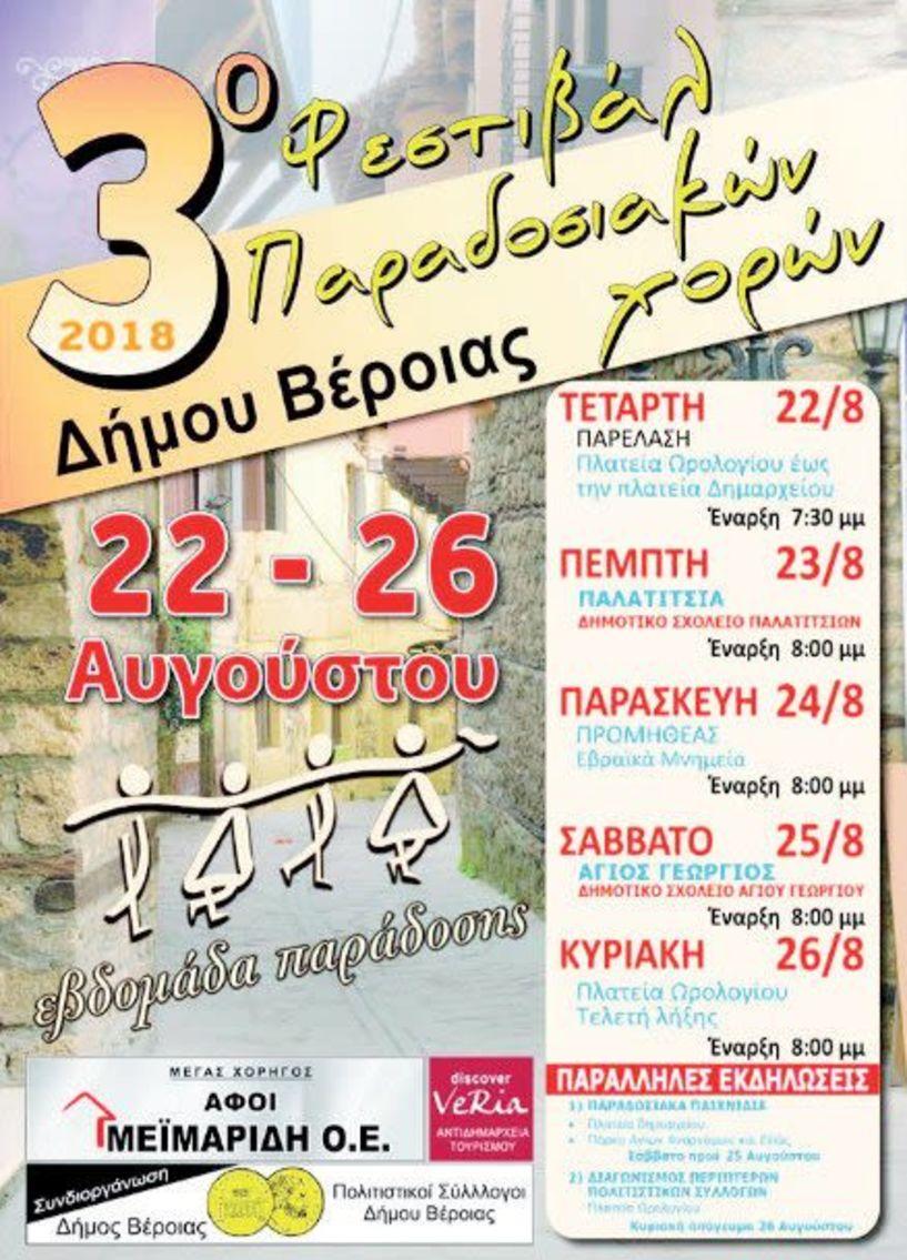 Από σήμερα το 3ο φεστιβάλ παραδοσιακών χορών  του Δήμου Βέροιας